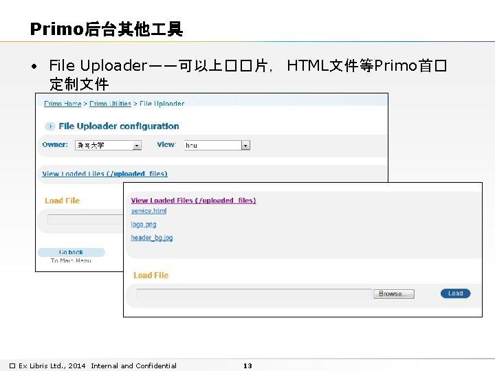 Primo后台其他 具 • File Uploader——可以上��片, HTML文件等Primo首� 定制文件 � Ex Libris Ltd. , 2014 Internal