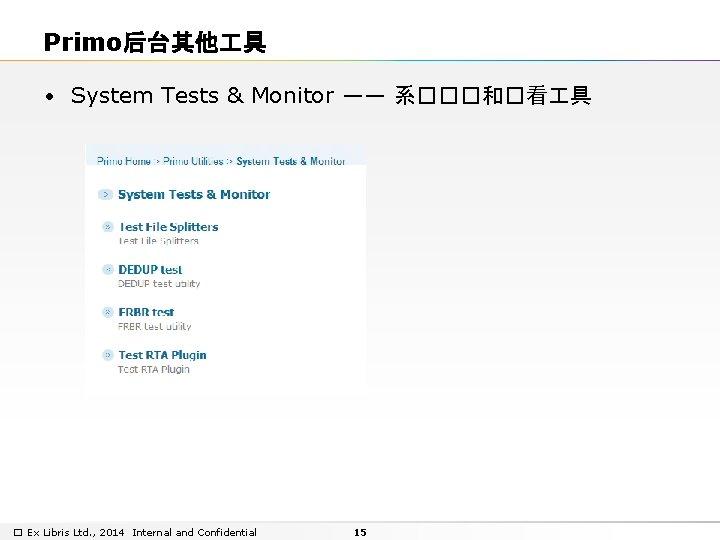 Primo后台其他 具 • System Tests & Monitor —— 系���和�看 具 � Ex Libris Ltd.