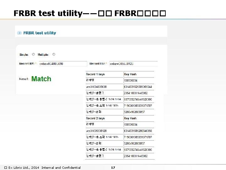FRBR test utility——�� FRBR���� � Ex Libris Ltd. , 2014 Internal and Confidential 17