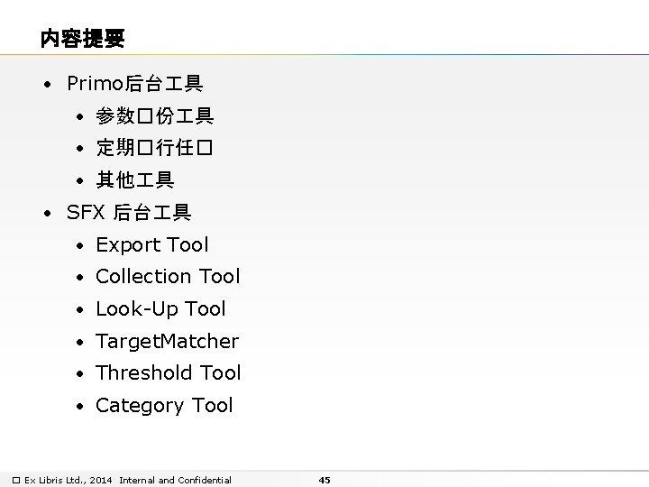 内容提要 • Primo后台 具 • 参数�份 具 • 定期�行任� • 其他 具 • SFX