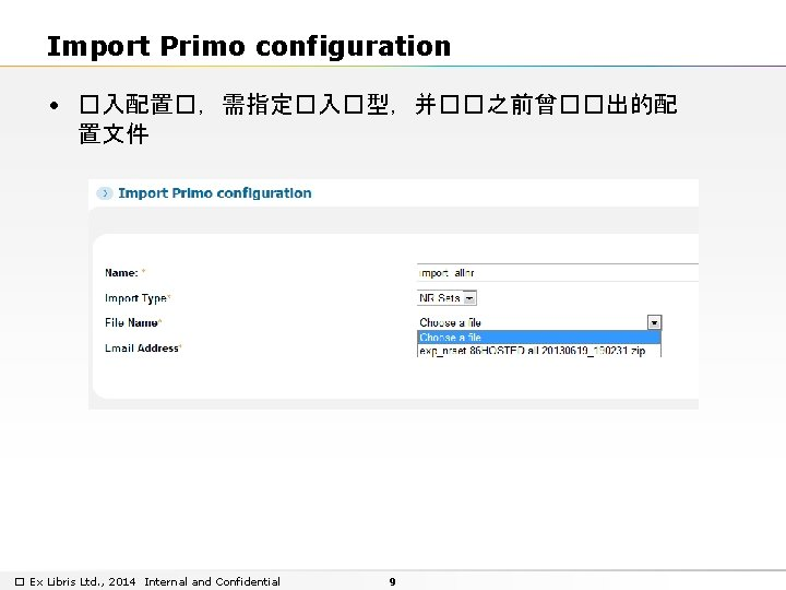 Import Primo configuration • �入配置�,需指定�入�型,并��之前曾��出的配 置文件 � Ex Libris Ltd. , 2014 Internal and