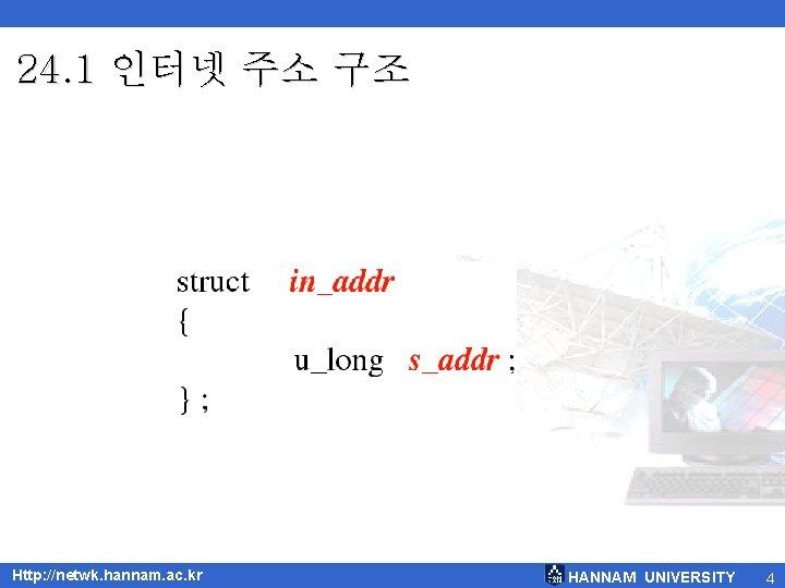 24. 1 인터넷 주소 구조 Http: //netwk. hannam. ac. kr HANNAM UNIVERSITY 4