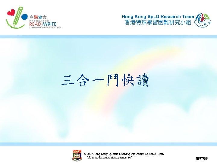 三合一鬥快讀 © 2007 Hong Kong Specific Learning Difficulties Research Team (No reproduction without permission)