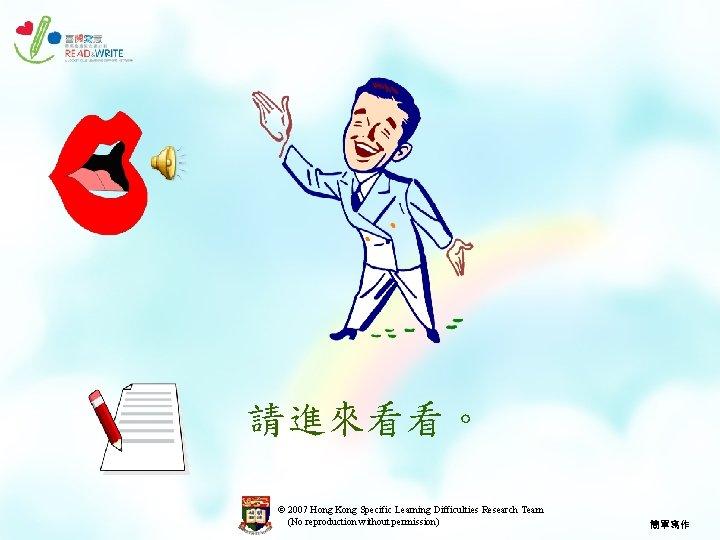 請進來看看。 © 2007 Hong Kong Specific Learning Difficulties Research Team (No reproduction without permission)
