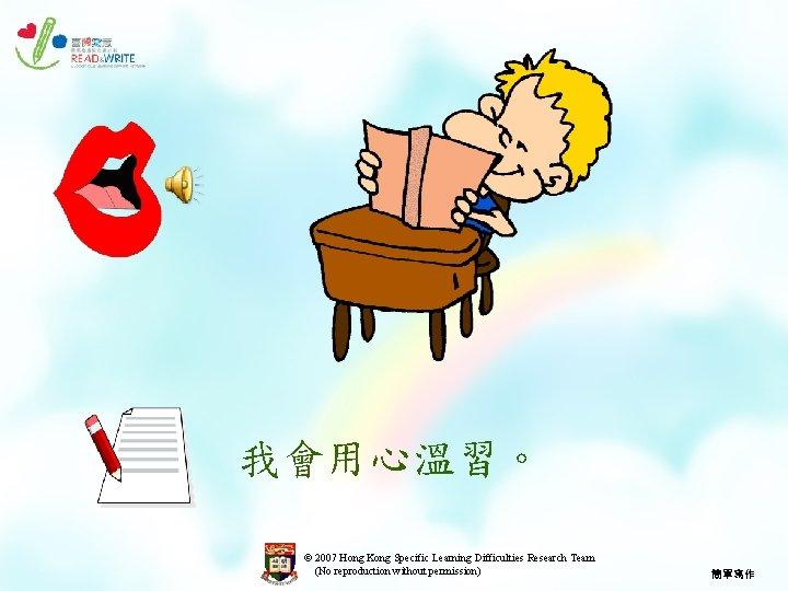 我會用心溫習。 © 2007 Hong Kong Specific Learning Difficulties Research Team (No reproduction without permission)