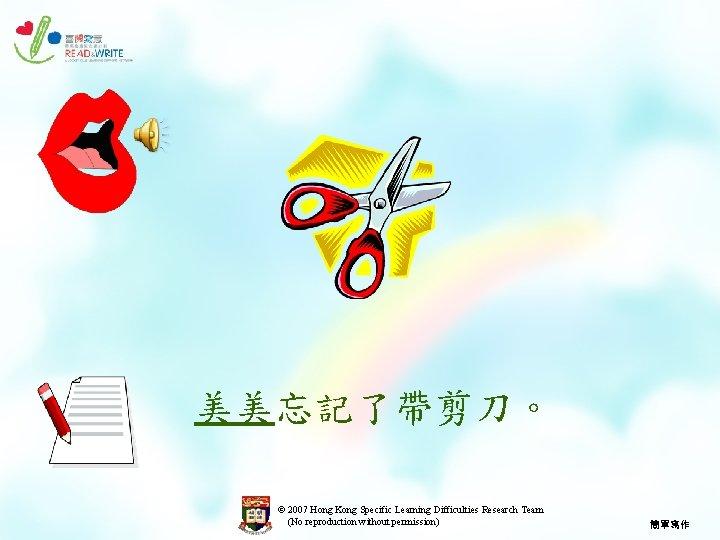 美美忘記了帶剪刀。 © 2007 Hong Kong Specific Learning Difficulties Research Team (No reproduction without permission)