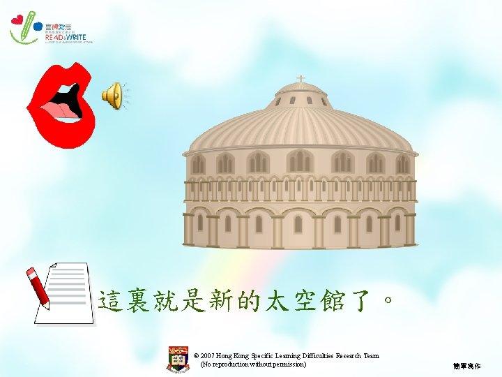 這裏就是新的太空館了。 © 2007 Hong Kong Specific Learning Difficulties Research Team (No reproduction without permission)