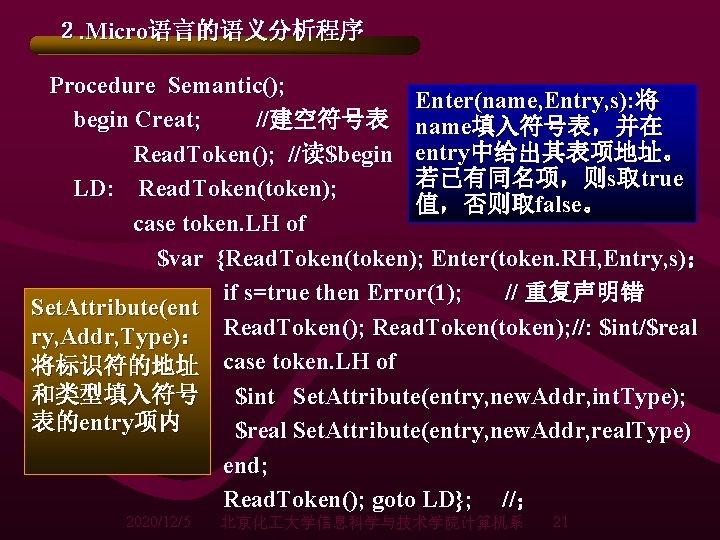 2. Micro语言的语义分析程序 Procedure Semantic(); Enter(name, Entry, s): 将 begin Creat; //建空符号表 name填入符号表,并在 Read. Token();