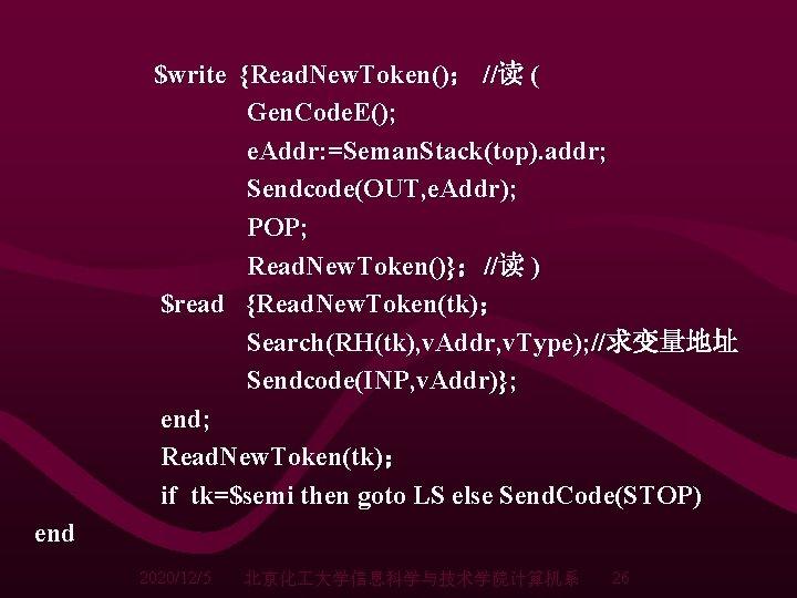 $write {Read. New. Token(); //读 ( Gen. Code. E(); e. Addr: =Seman. Stack(top). addr;