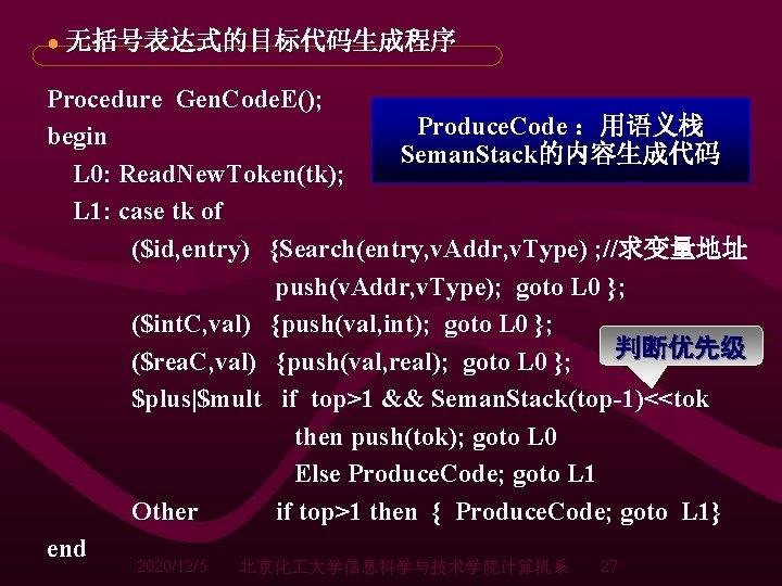 ● 无括号表达式的目标代码生成程序 Procedure Gen. Code. E(); Produce. Code :用语义栈 begin Seman. Stack的内容生成代码 L 0: