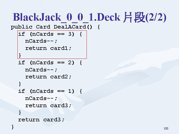 Black. Jack_0_0_1. Deck 片段(2/2) public Card Deal. ACard() { if (n. Cards == 3)