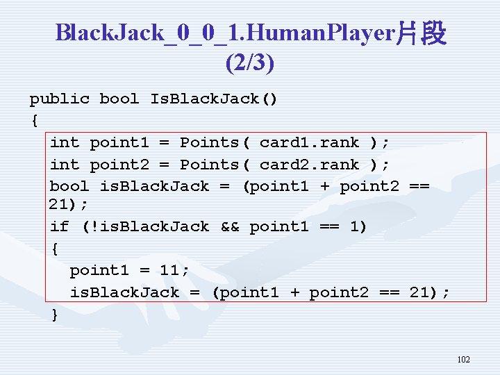 Black. Jack_0_0_1. Human. Player片段 (2/3) public bool Is. Black. Jack() { int point 1