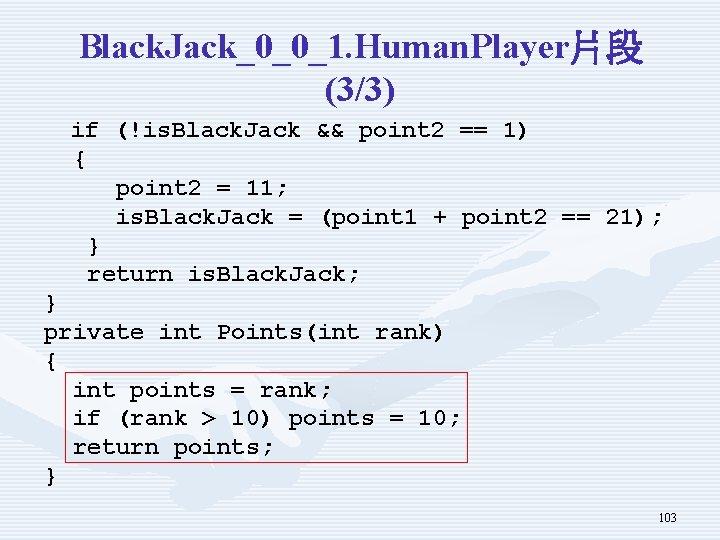Black. Jack_0_0_1. Human. Player片段 (3/3) if (!is. Black. Jack && point 2 == 1)
