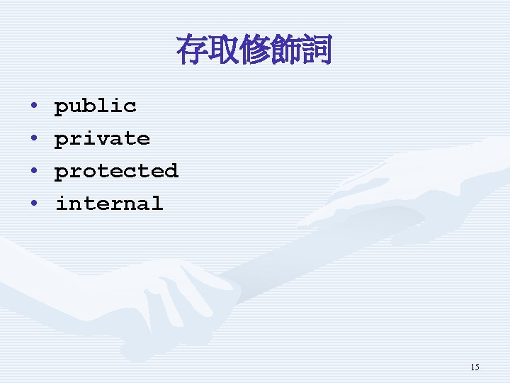 存取修飾詞 • • public private protected internal 15