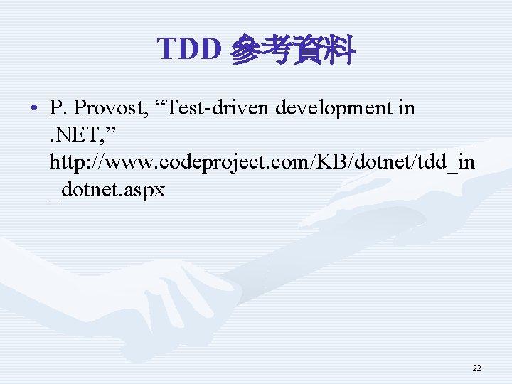 """TDD 參考資料 • P. Provost, """"Test-driven development in. NET, """" http: //www. codeproject. com/KB/dotnet/tdd_in"""