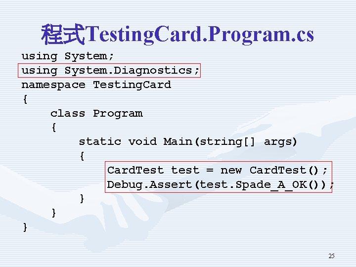 程式Testing. Card. Program. cs using System; using System. Diagnostics; namespace Testing. Card { class