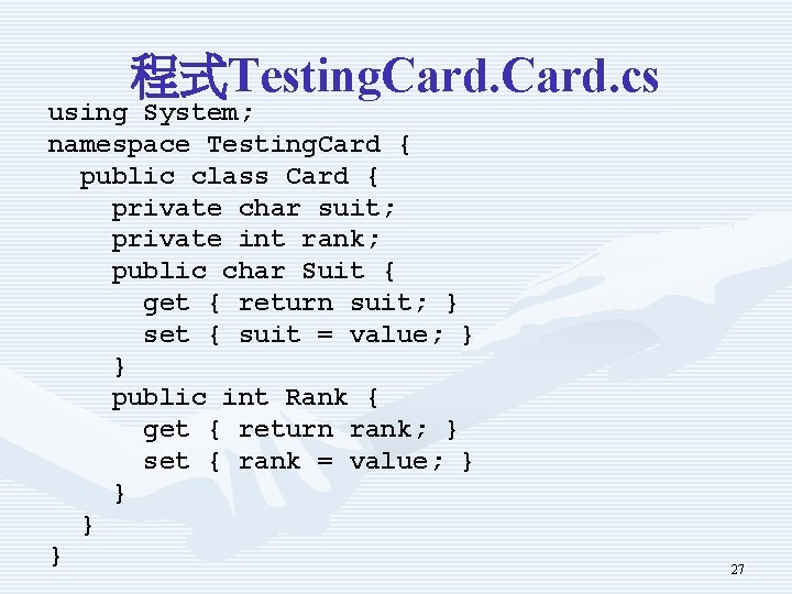 程式Testing. Card. cs using System; namespace Testing. Card { public class Card { private