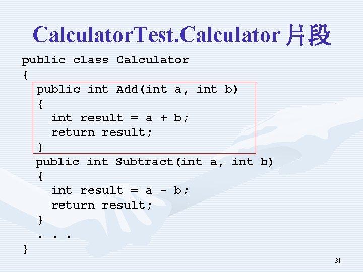 Calculator. Test. Calculator 片段 public class Calculator { public int Add(int a, int b)