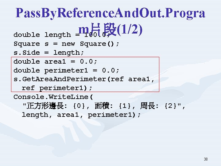 Pass. By. Reference. And. Out. Progra 片段(1/2) double length =m 100. 0; Square s