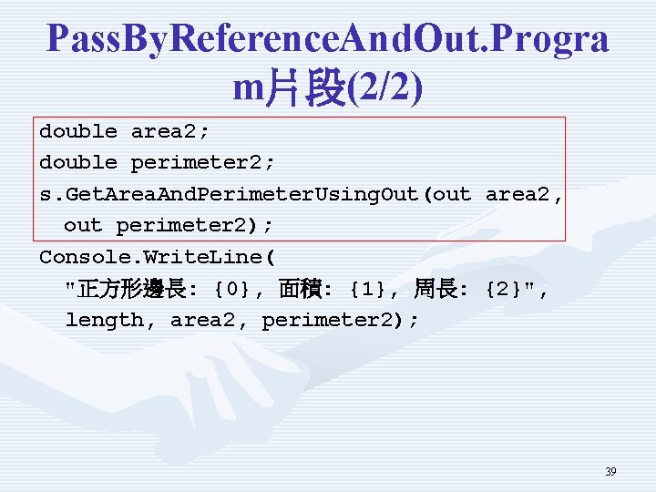 Pass. By. Reference. And. Out. Progra m片段(2/2) double area 2; double perimeter 2; s.
