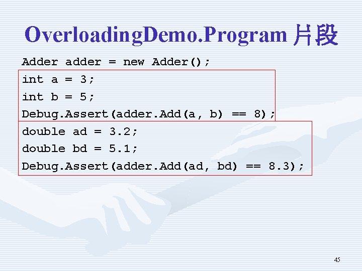 Overloading. Demo. Program 片段 Adder adder = new Adder(); int a = 3; int