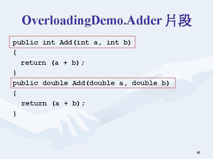 Overloading. Demo. Adder 片段 public int Add(int a, int b) { return (a +