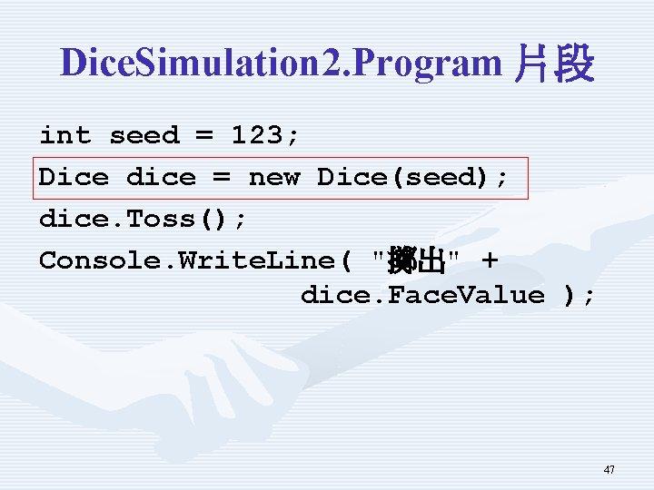 Dice. Simulation 2. Program 片段 int seed = 123; Dice dice = new Dice(seed);