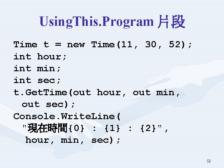 Using. This. Program 片段 Time t = new Time(11, 30, 52); int hour; int