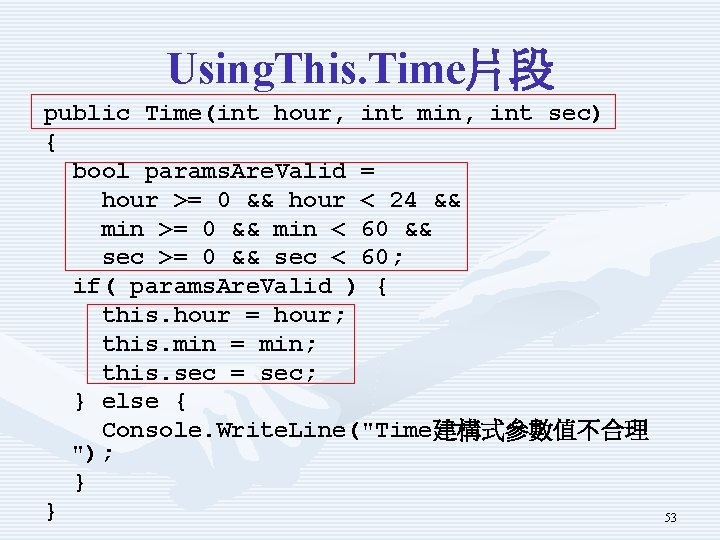 Using. This. Time片段 public Time(int hour, int min, int sec) { bool params. Are.