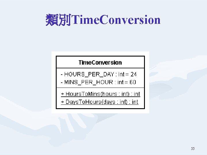 類別Time. Conversion 55