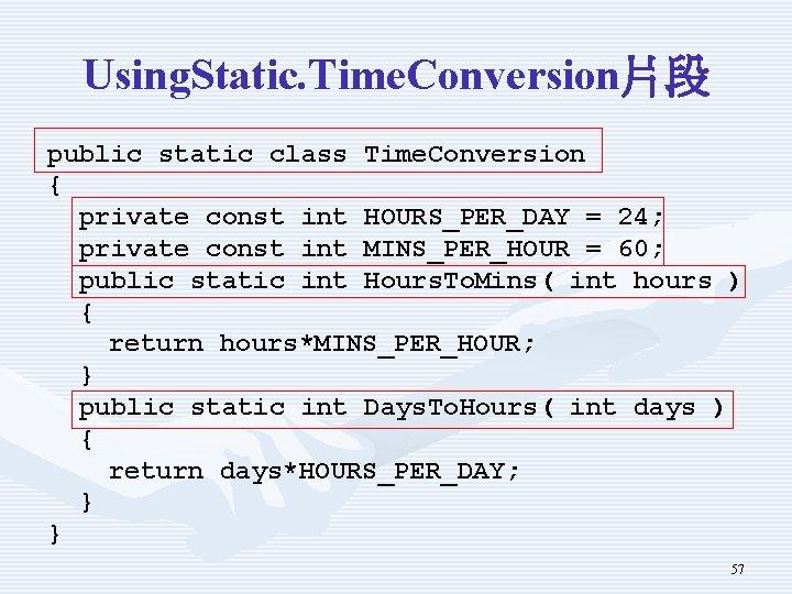 Using. Static. Time. Conversion片段 public static class Time. Conversion { private const int HOURS_PER_DAY