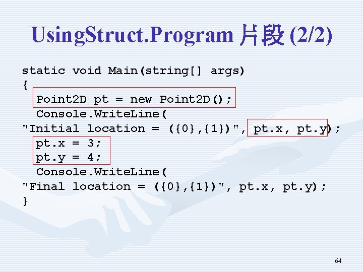 Using. Struct. Program 片段 (2/2) static void Main(string[] args) { Point 2 D pt