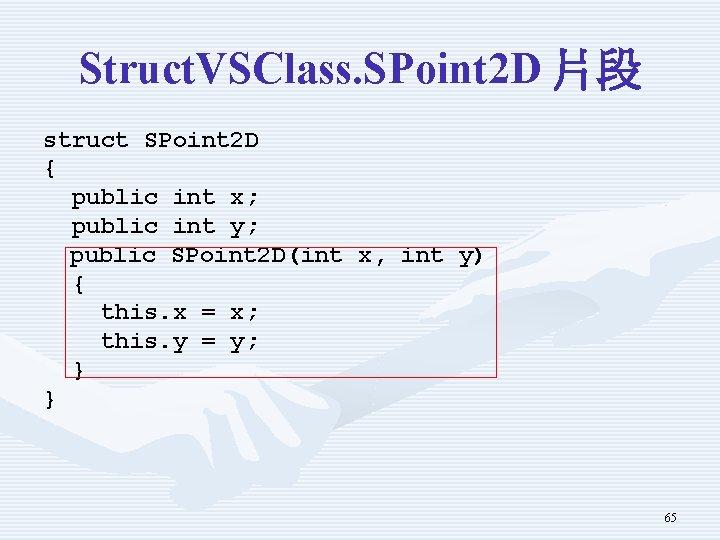Struct. VSClass. SPoint 2 D 片段 struct SPoint 2 D { public int x;