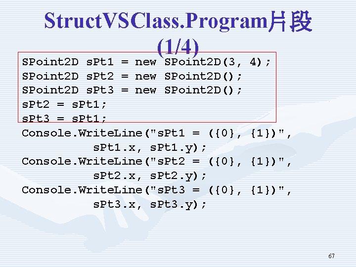 Struct. VSClass. Program片段 (1/4) SPoint 2 D s. Pt 1 = new SPoint 2