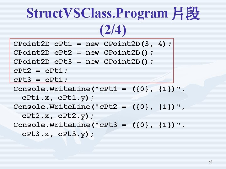 Struct. VSClass. Program 片段 (2/4) CPoint 2 D c. Pt 1 = new CPoint