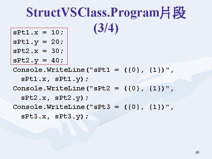 Struct. VSClass. Program片段 (3/4) s. Pt 1. x = 10; s. Pt 1. y