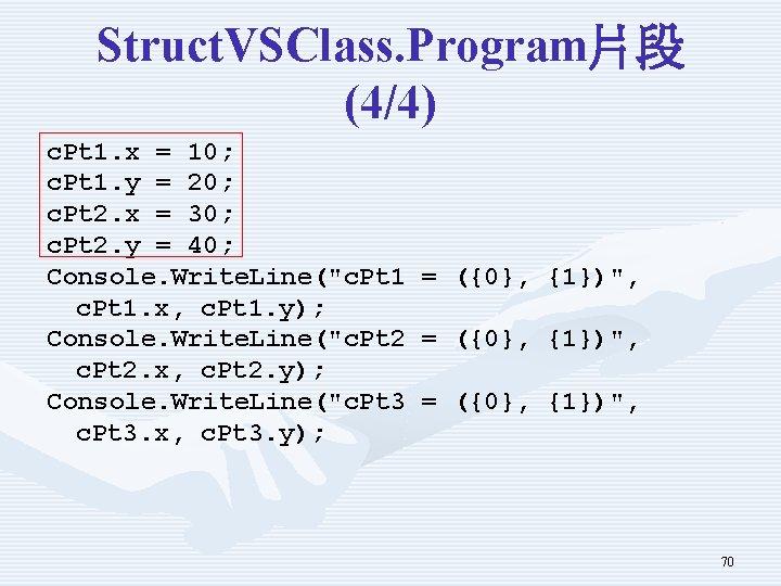 Struct. VSClass. Program片段 (4/4) c. Pt 1. x = 10; c. Pt 1. y