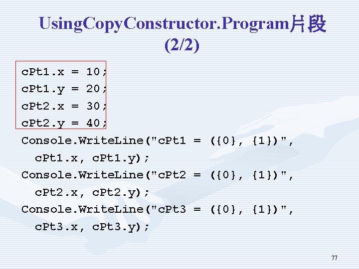 Using. Copy. Constructor. Program片段 (2/2) c. Pt 1. x = 10; c. Pt 1.