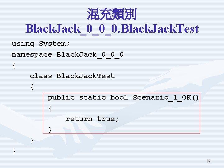 混充類別 Black. Jack_0_0_0. Black. Jack. Test using System; namespace Black. Jack_0_0_0 { class Black.