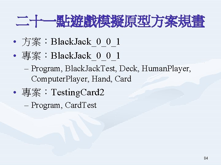 二十一點遊戲模擬原型方案規畫 • 方案:Black. Jack_0_0_1 • 專案:Black. Jack_0_0_1 – Program, Black. Jack. Test, Deck, Human.