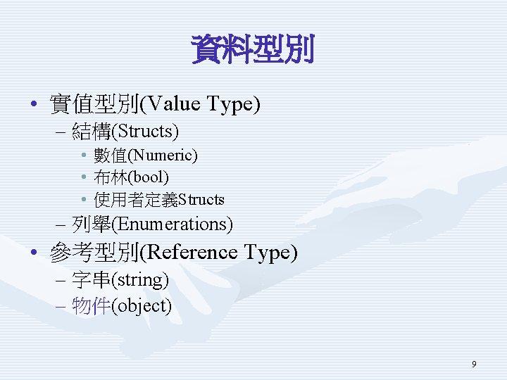 資料型別 • 實值型別(Value Type) – 結構(Structs) • • • 數值(Numeric) 布林(bool) 使用者定義Structs – 列舉(Enumerations)