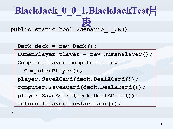 Black. Jack_0_0_1. Black. Jack. Test片 段 public static bool Scenario_1_OK() { Deck deck =