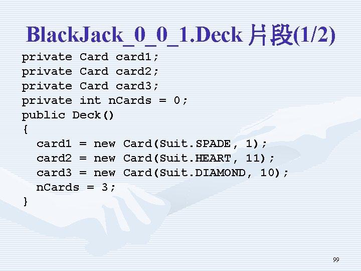 Black. Jack_0_0_1. Deck 片段(1/2) private Card card 1; private Card card 2; private Card