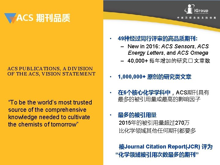 """ACS 期刊品质 ACS PUBLICATIONS, A DIVISION OF THE ACS, VISION STATEMENT """"To be the"""