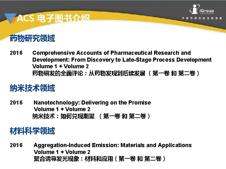 ACS 电子图书介绍 药物研究领域 2016 Comprehensive Accounts of Pharmaceutical Research and Development: From Discovery to