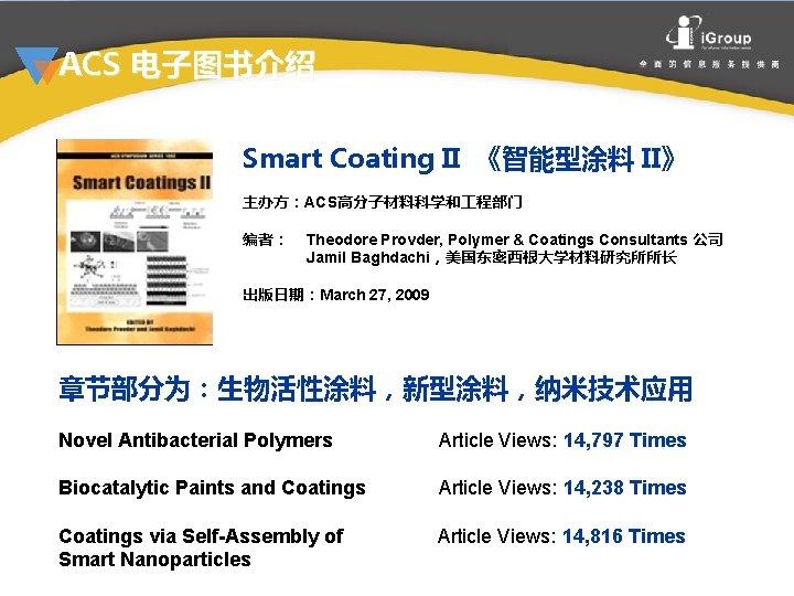 ACS 电子图书介绍 Smart Coating II 《智能型涂料 II》 主办方:ACS高分子材料科学和 程部门 编者: Theodore Provder, Polymer &