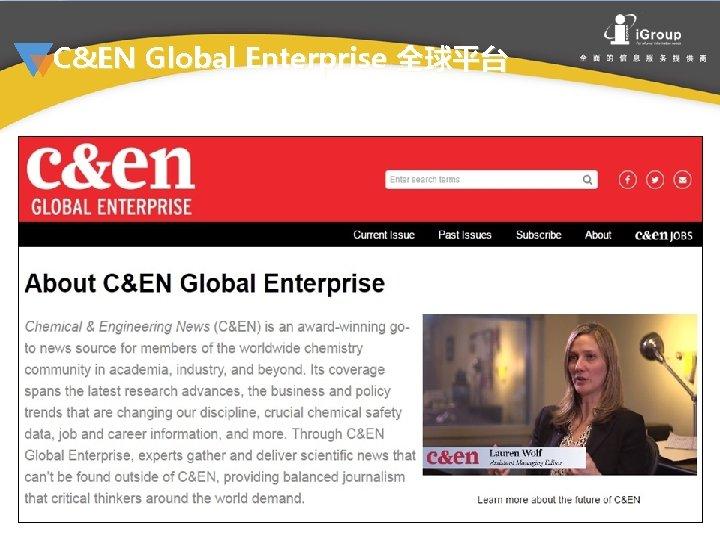 C&EN Global Enterprise 全球平台