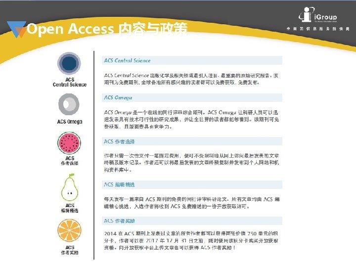 Open Access 内容与政策