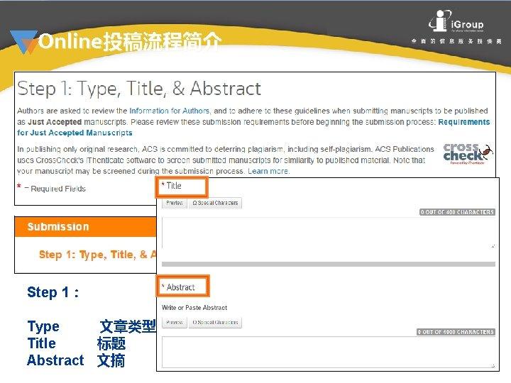 Online投稿流程简介 Step 1: Type 文章类型 Title 标题 Abstract 文摘