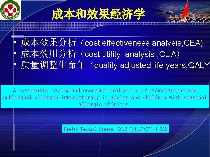 成本和效果经济学 • 成本效果分析(cost effectiveness analysis, CEA) • 成本效用分析(cost utility analysis , CUA) • 质量调整生命年(quality